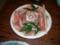 イノブタ、初めて食べた。