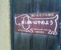 [旅][2009.11有馬]かんばん