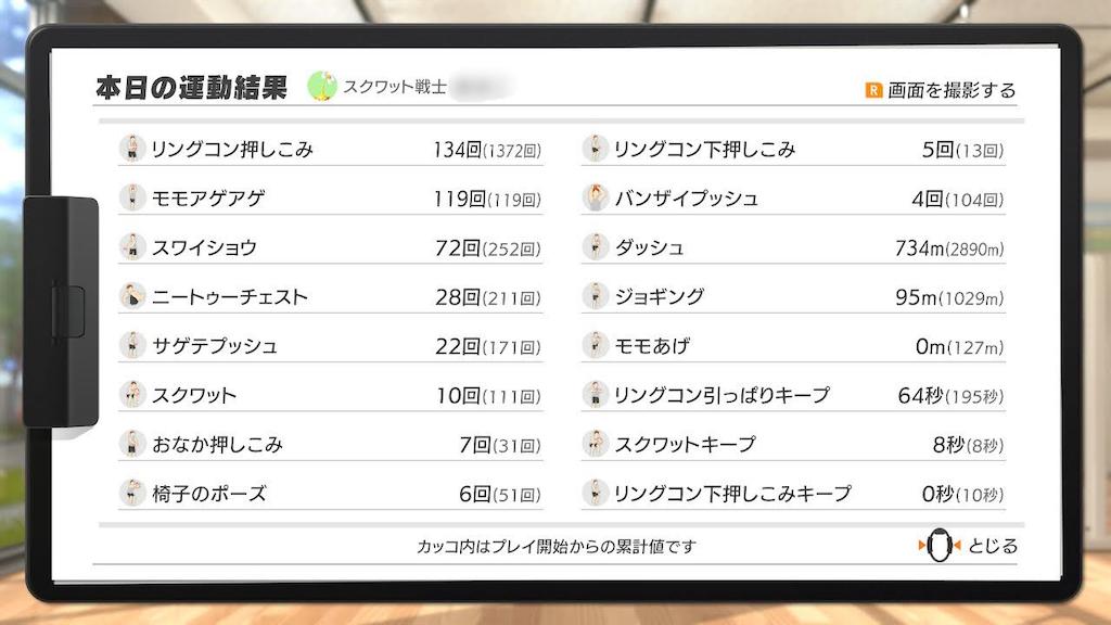 f:id:kumagoro_morino:20200618205448p:plain
