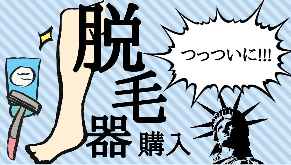 【女性向け記事】令和初の大決断?! 脱毛器を購入致しました!!!★ケノン Kaenon★