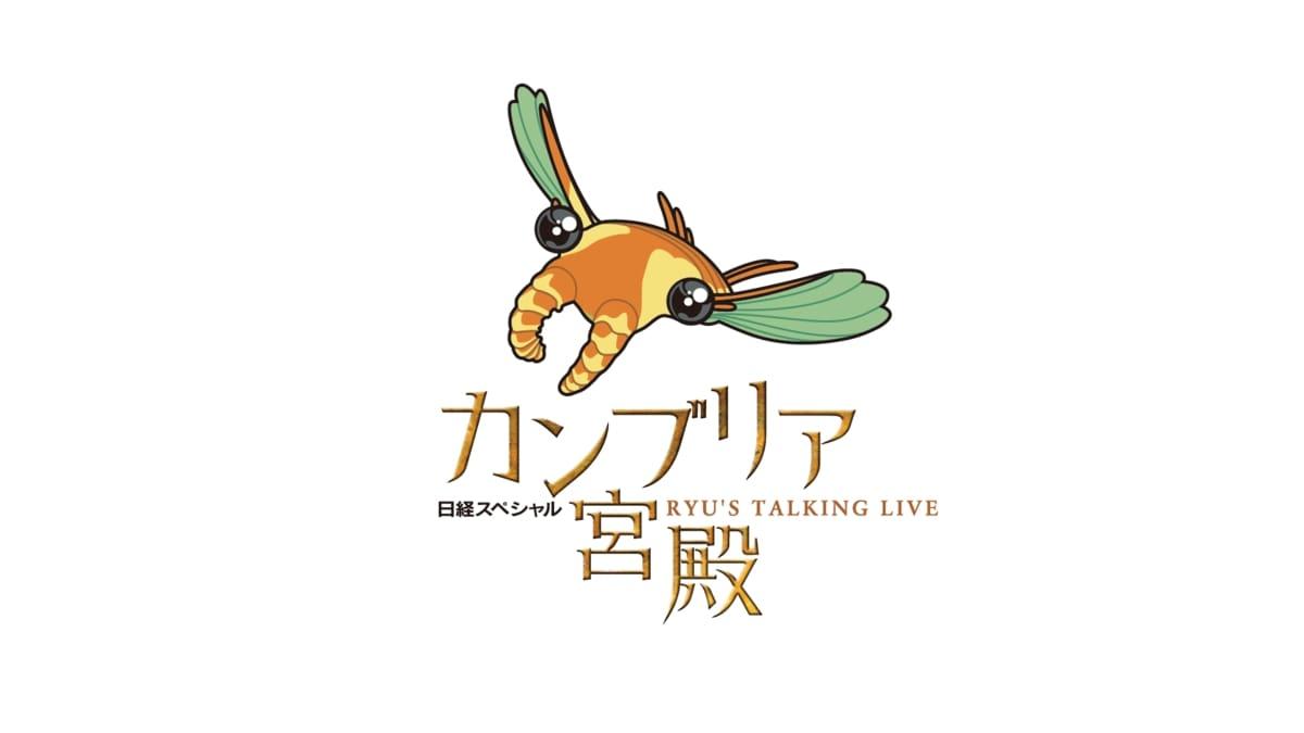 カンブリア宮殿 京都先端科学大学