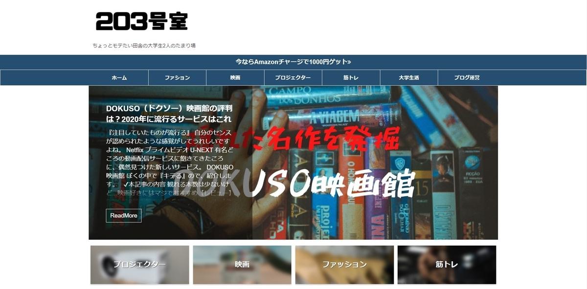 f:id:kumakatyou29:20200809004134j:plain