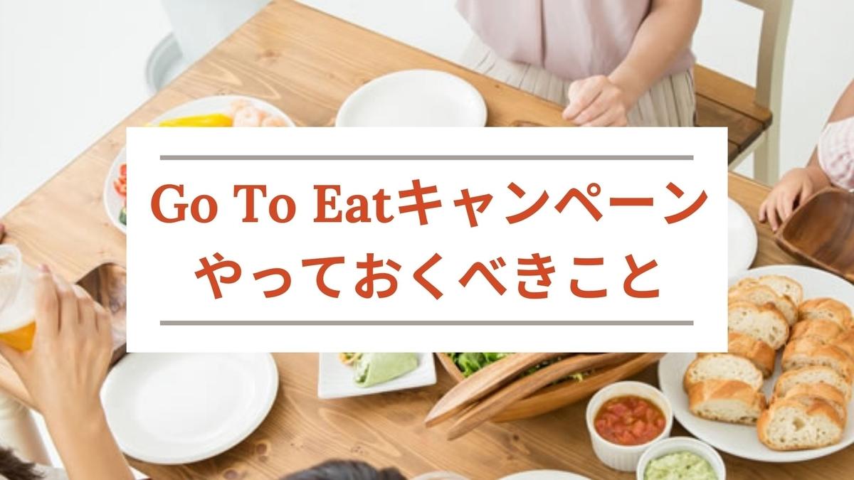Go To Eatやっておくべきこと