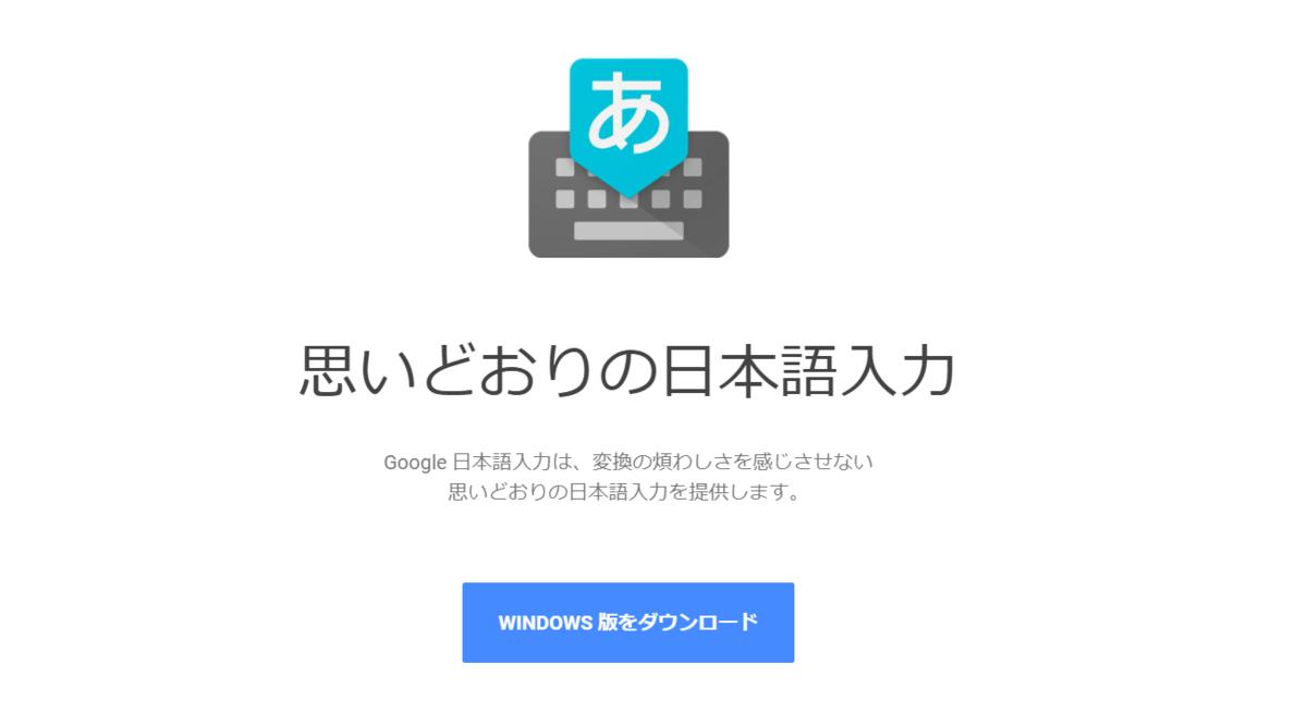 ブログ時短術 Google日本語入力