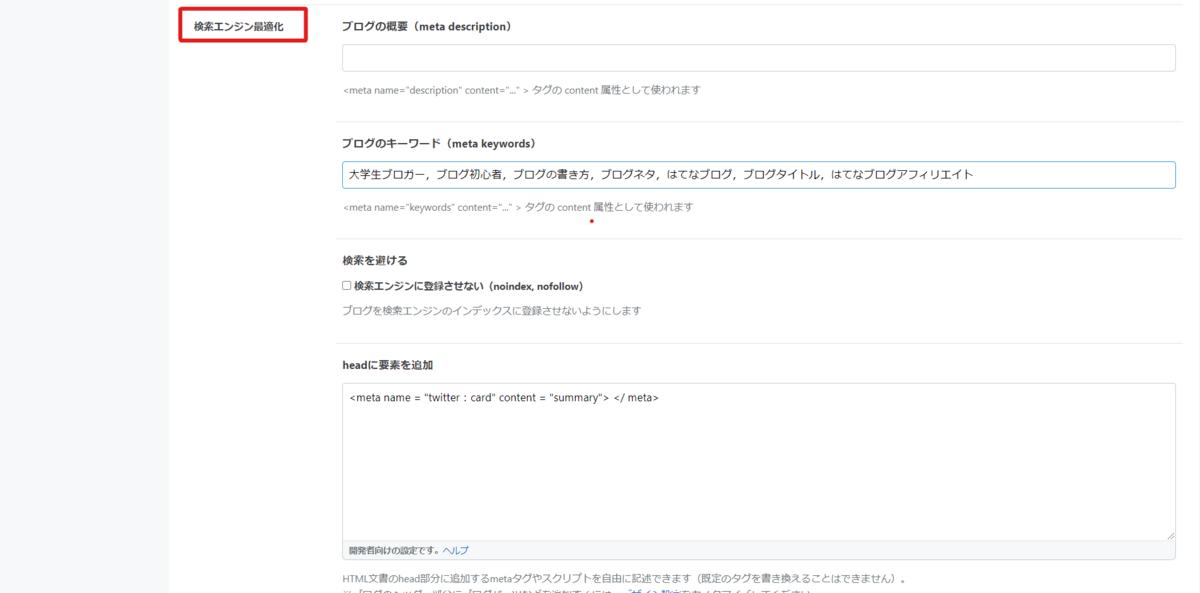 はてなブログ検索エンジン最適化