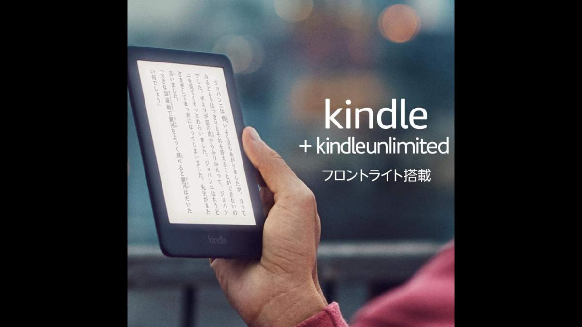 2020年買って良かったもの Kindle