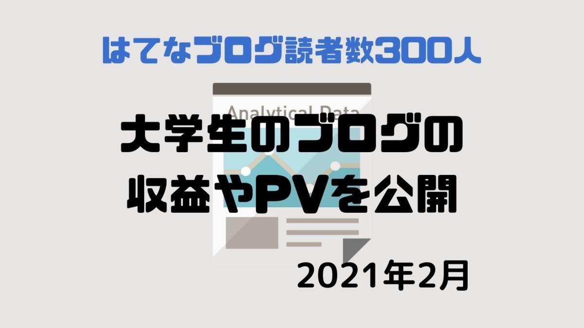 はてなブログPVや収益公開 2021年2月