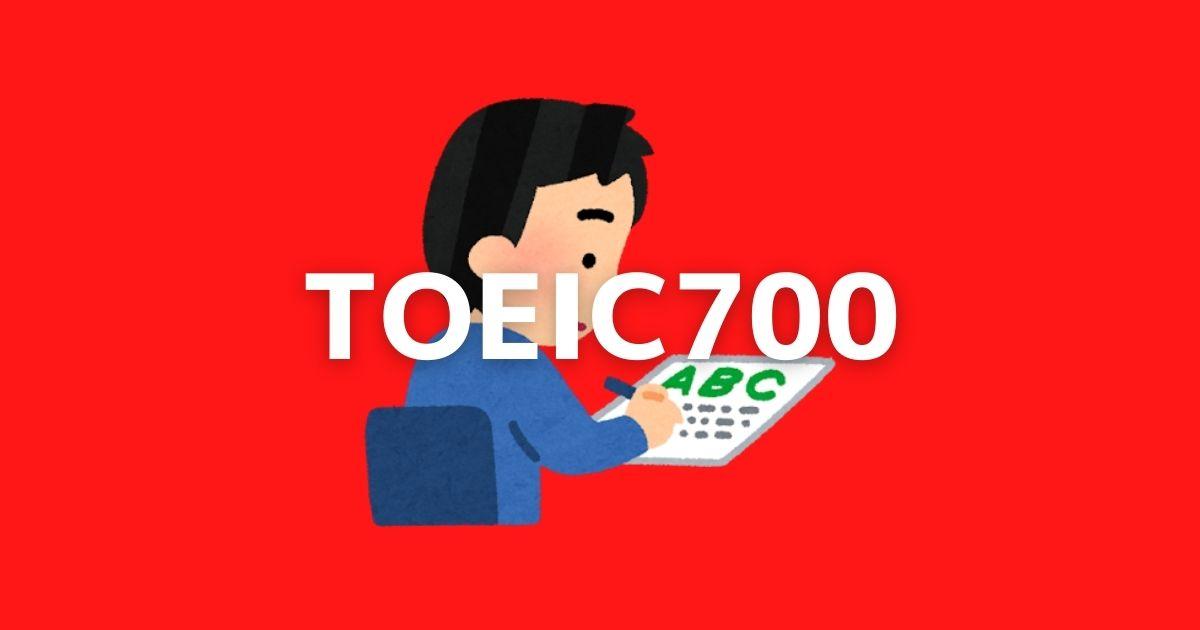 2021年学んでみたいこと TOEIC 700