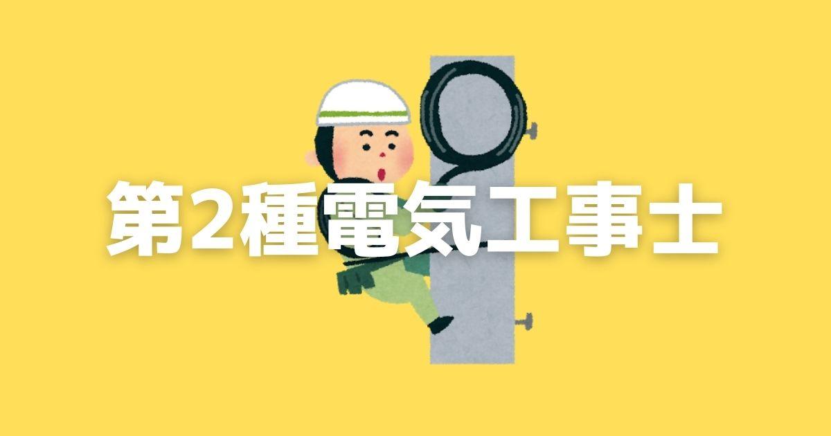 2021年学んでみたいこと 第2種電気工事士