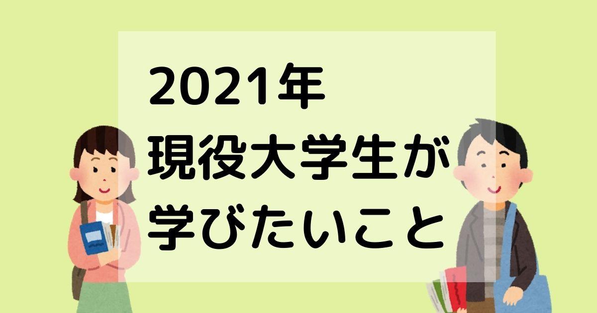 2021年現役大学生が学びたいこと