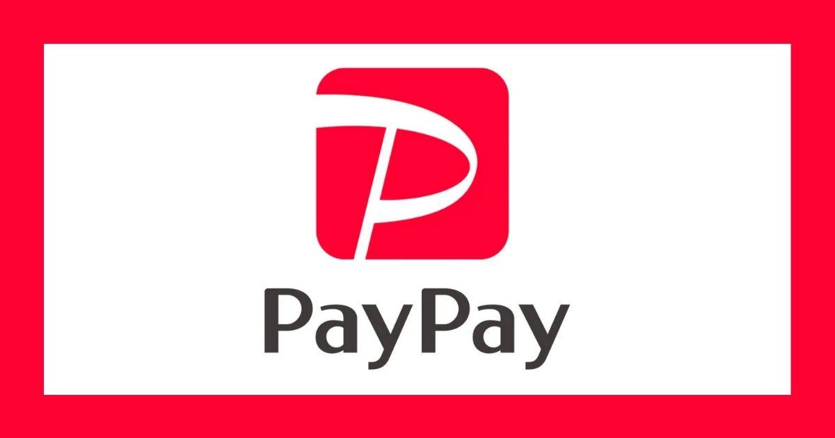 大学生おすすめのサービス PayPay