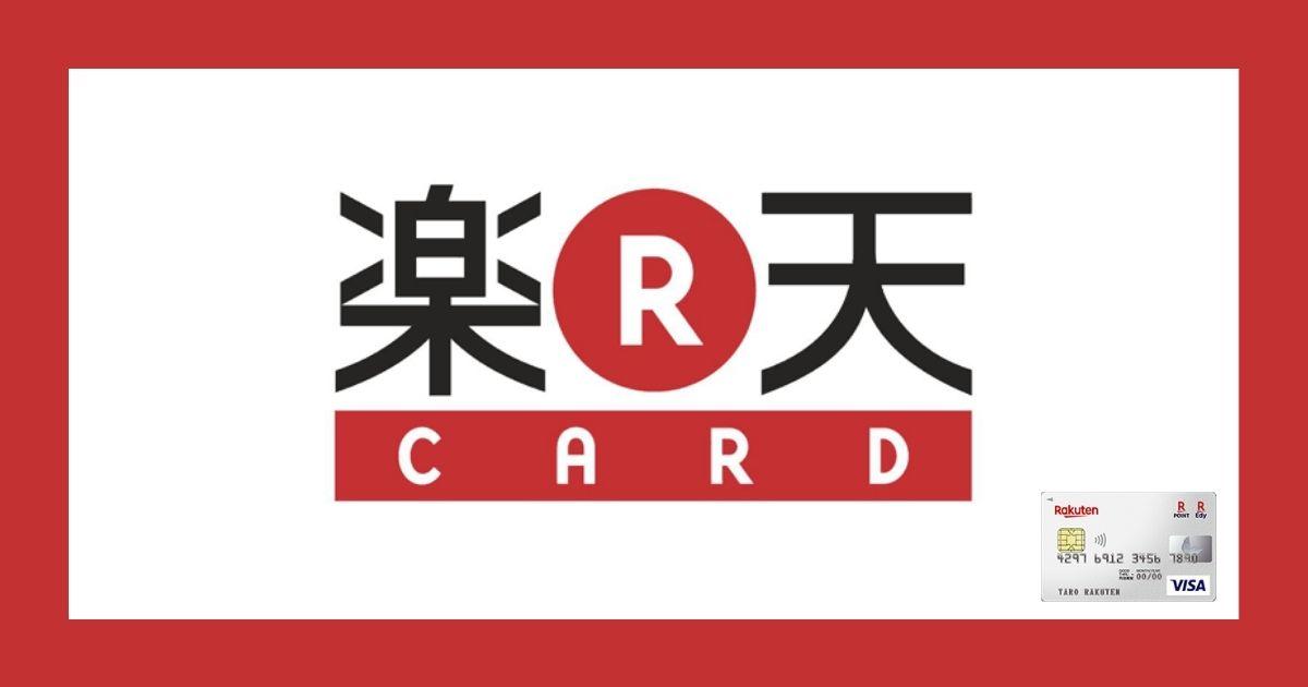 大学生おすすめのサービス 楽天カード