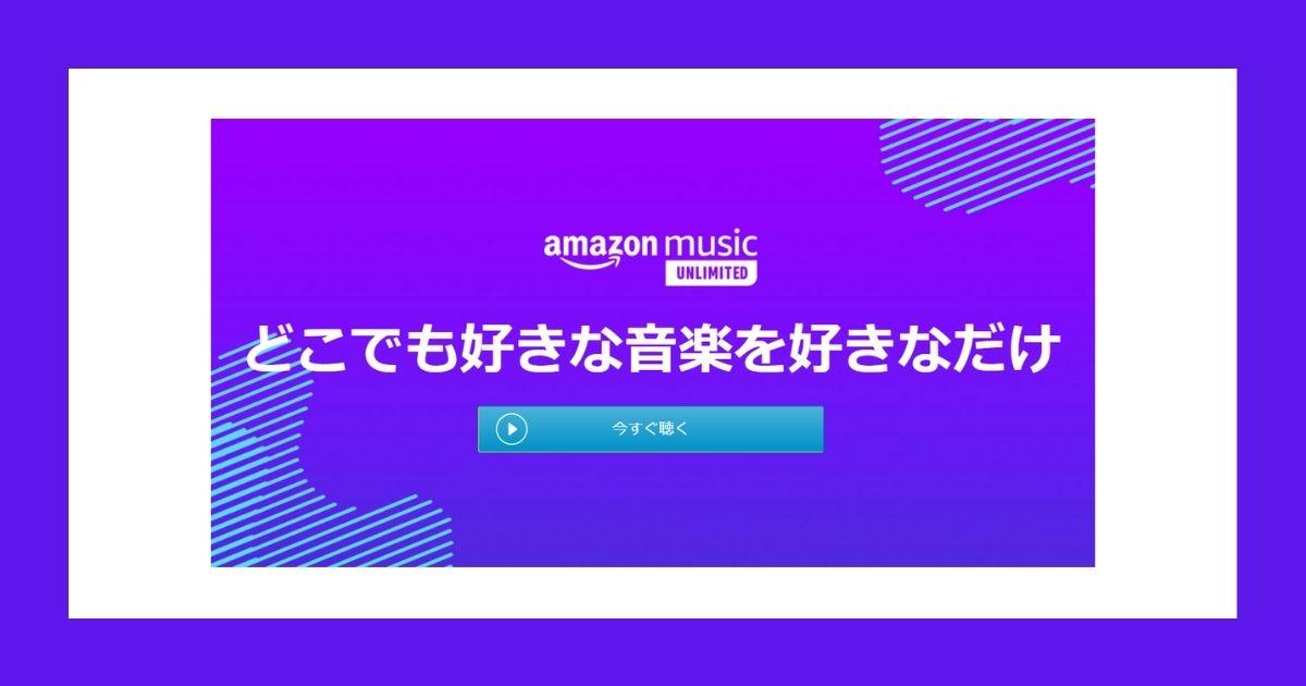 大学生おすすめのサービス Amazon Music Unlimited