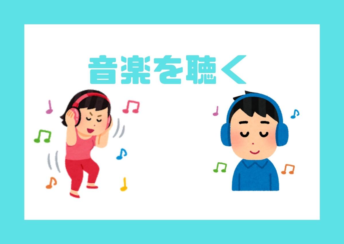 音楽を聴こう
