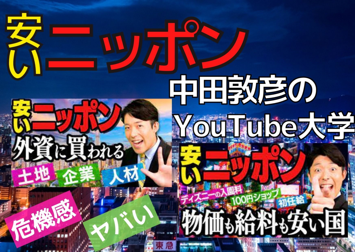 安いニッポン 中田敦彦のYouTube大学