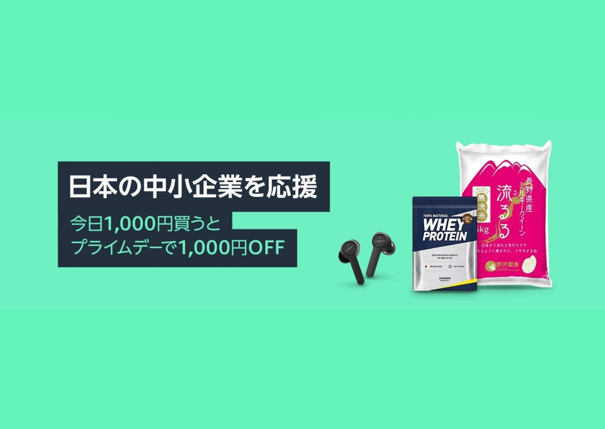 Amazon 日本の中小企業を応援しよう