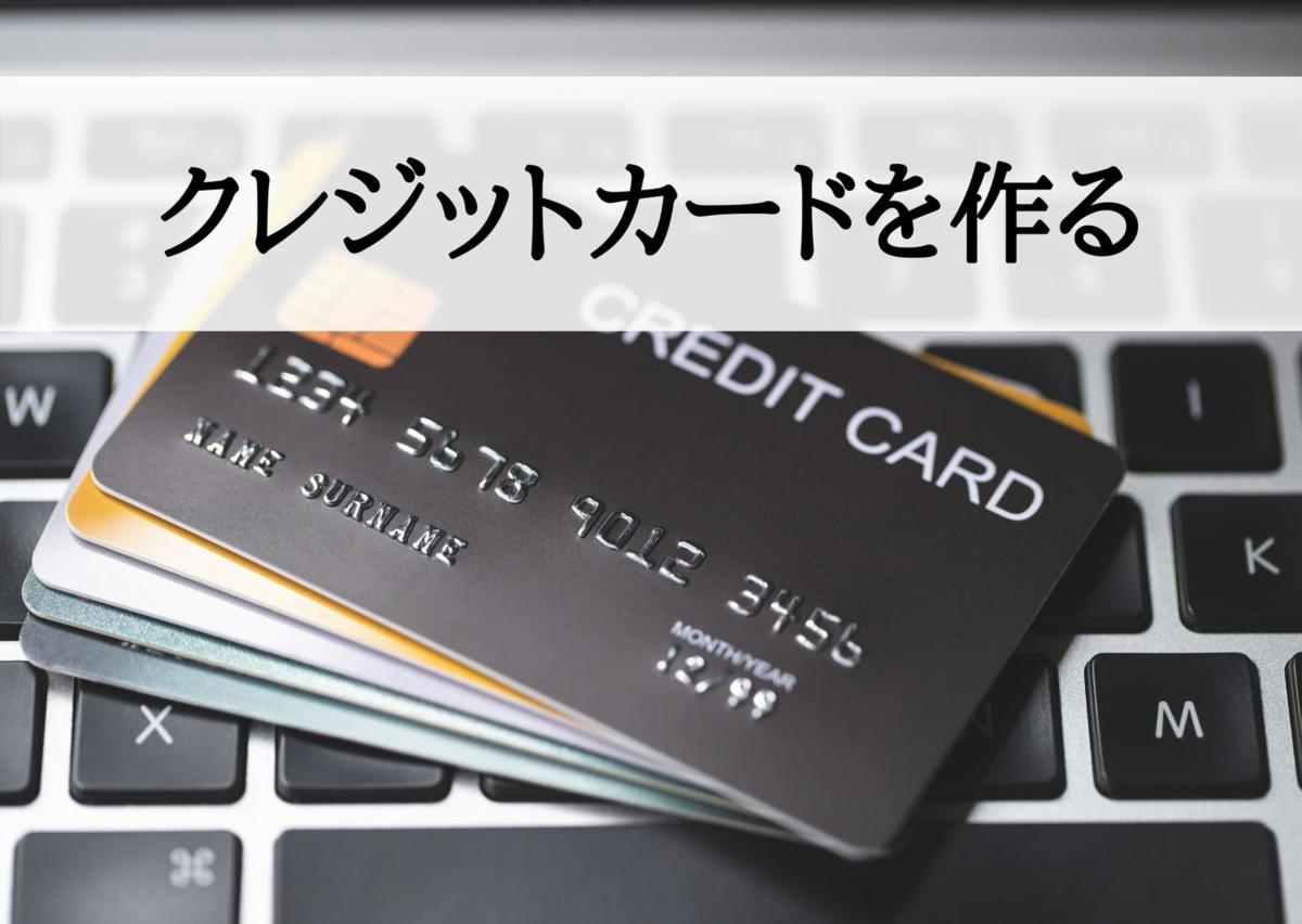 大学生やるべきこと クレジットカードを作る