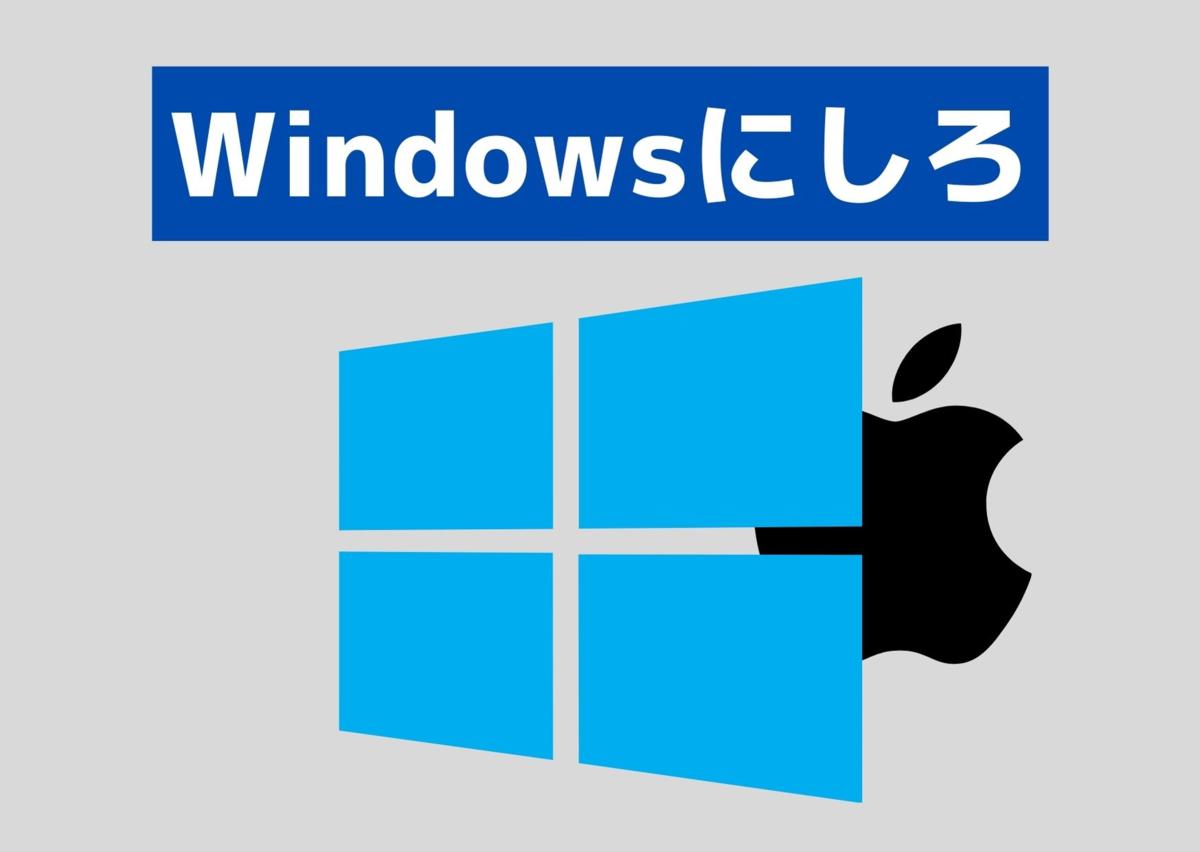 大学生のパソコンはWindows