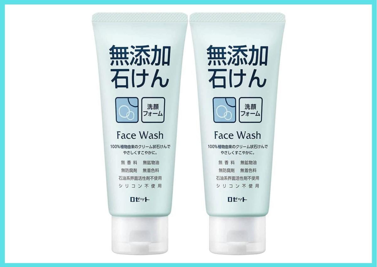 【男子大学生】無添加石けん洗顔フォーム