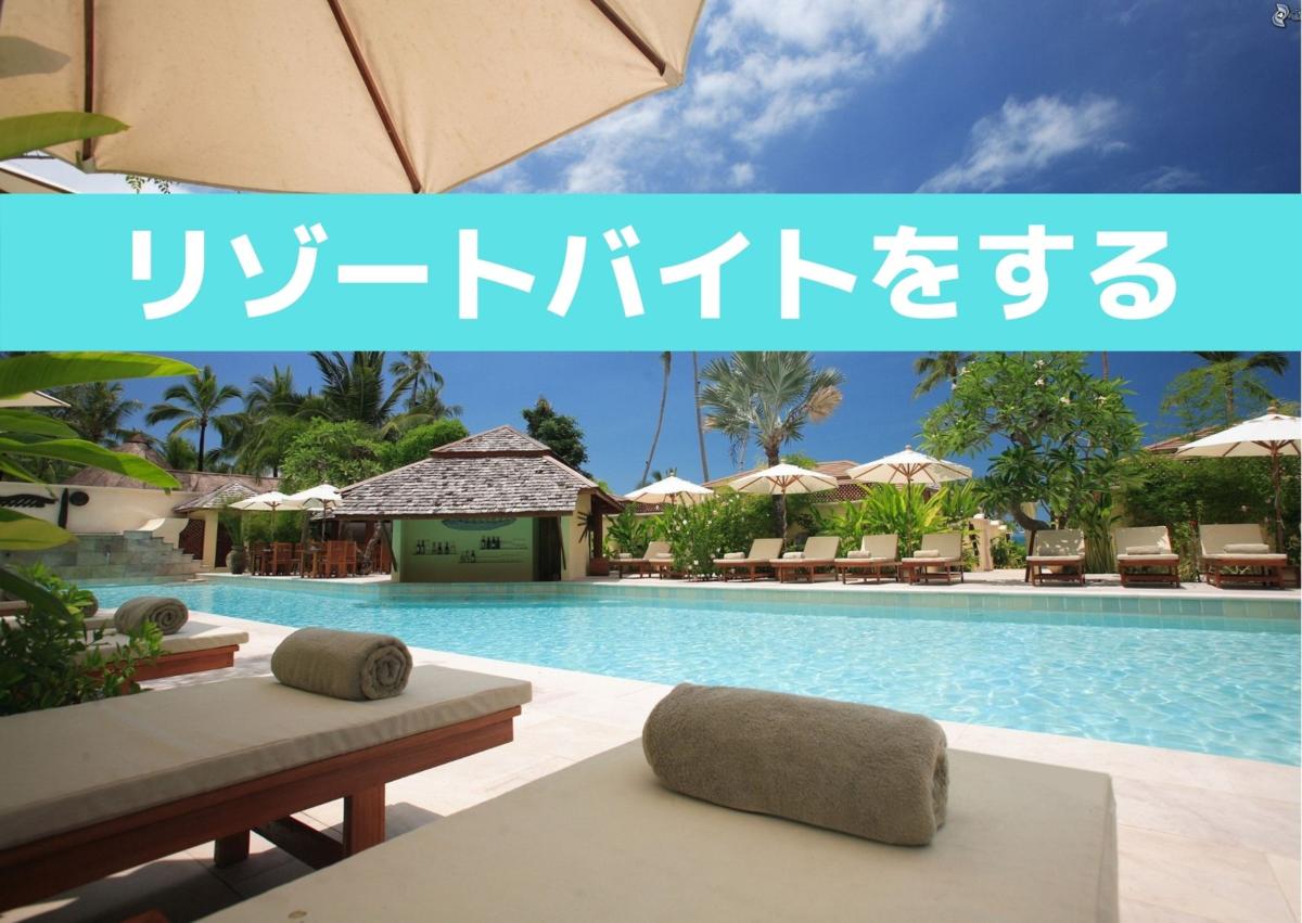 大学生の夏休みやるべきこと:リゾートバイトをする