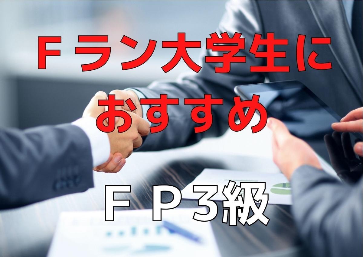 Fラン大学生資格③:FP3級
