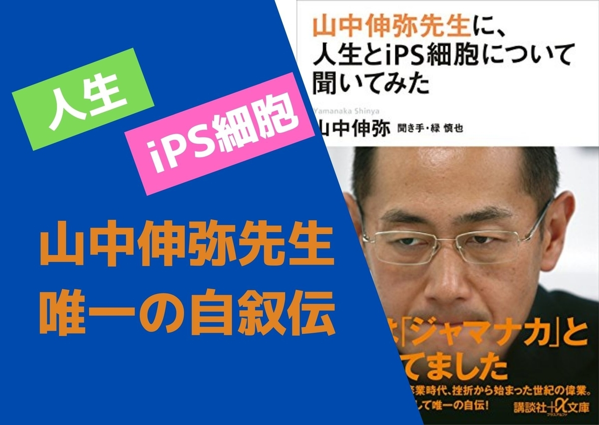 大学生おすすめ本:山中伸弥先生