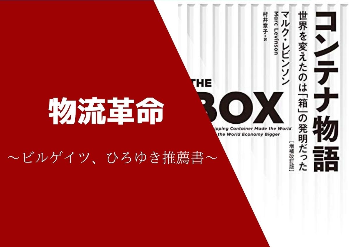 大学生おすすめ本:コンテナ物語