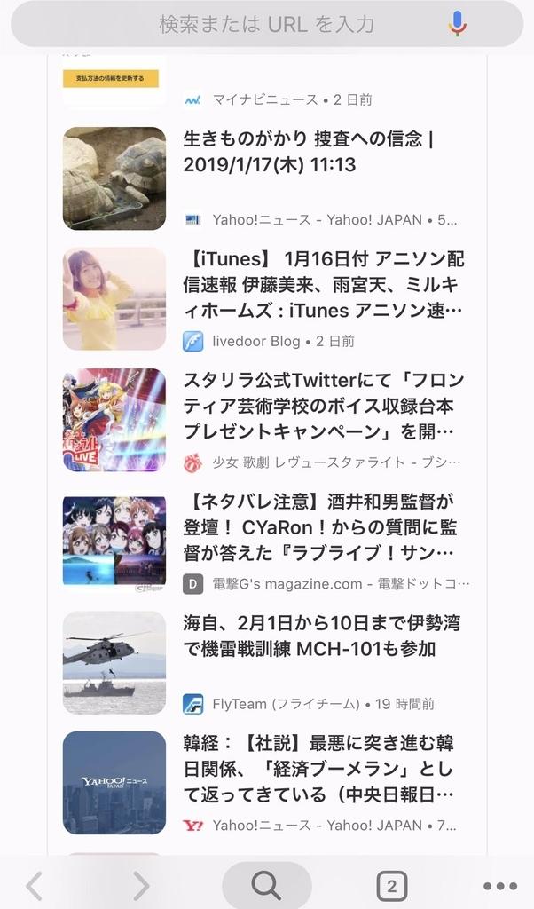 f:id:kumakazu12:20190117172024j:plain