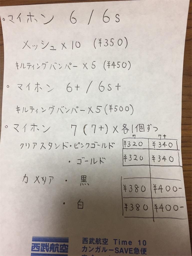 f:id:kumakuma-le-leve-bass_2-29:20161227160113j:image