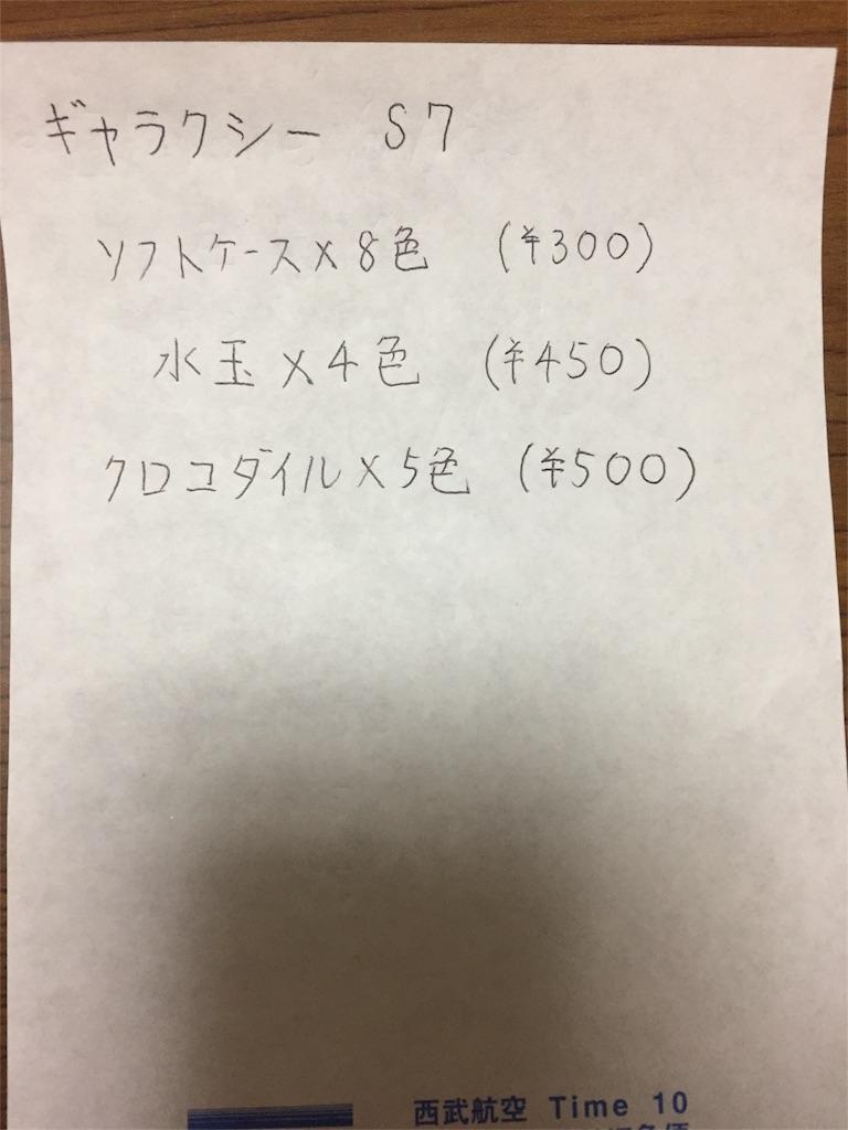 f:id:kumakuma-le-leve-bass_2-29:20161227160126j:image