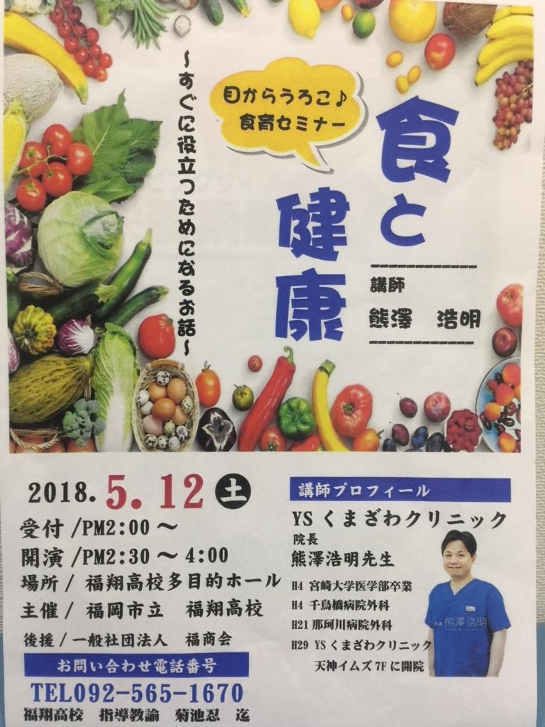 f:id:kumakuma1111:20180503154206j:plain