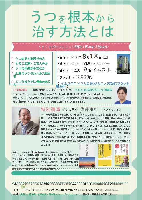 f:id:kumakuma1111:20180719094351p:plain