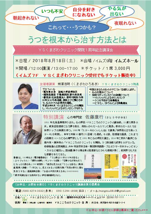 f:id:kumakuma1111:20180729124454p:plain