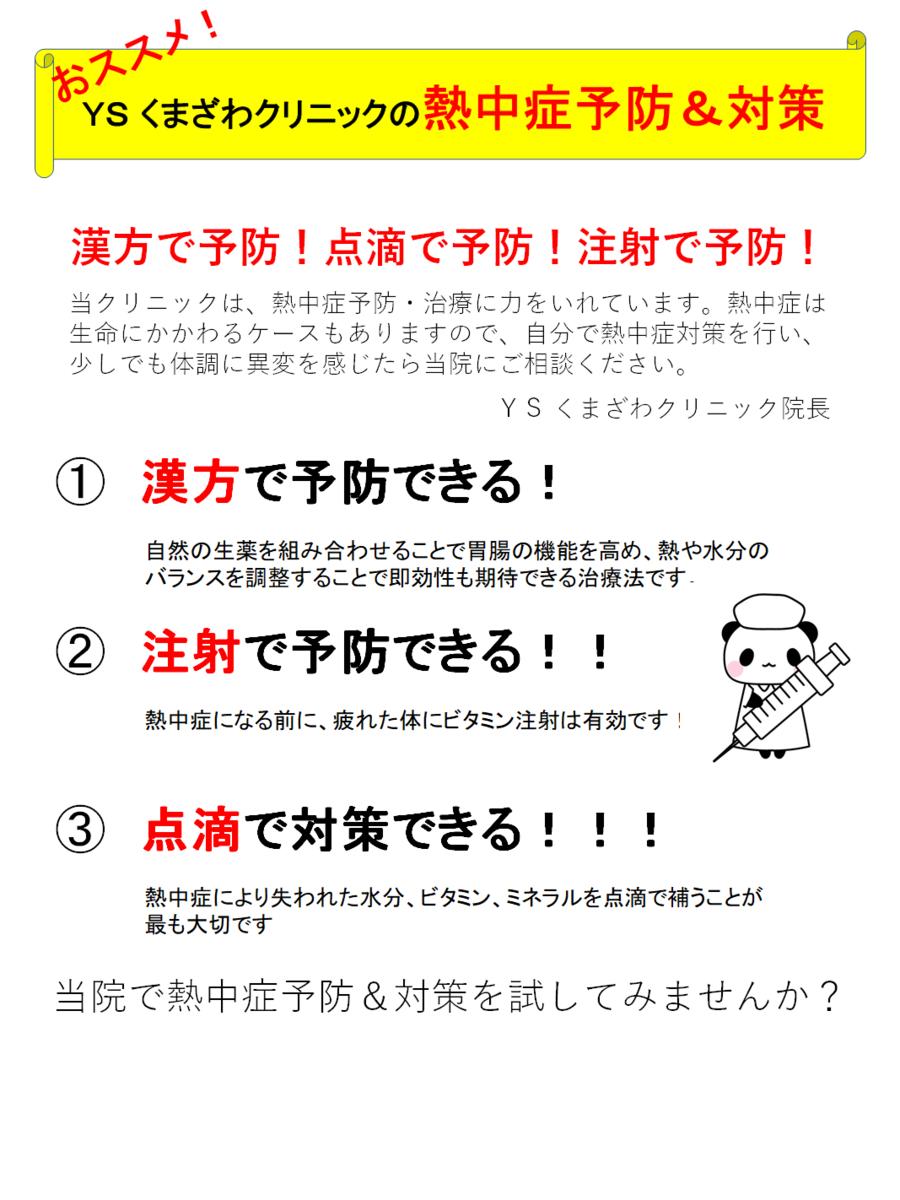 f:id:kumakuma1111:20190704125943p:plain