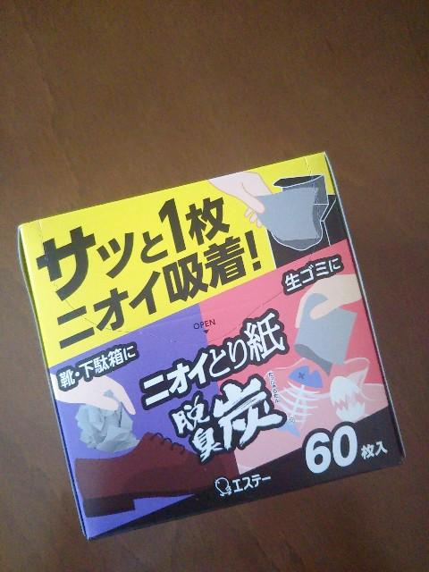 f:id:kumakuma_iruka:20210705163919j:image