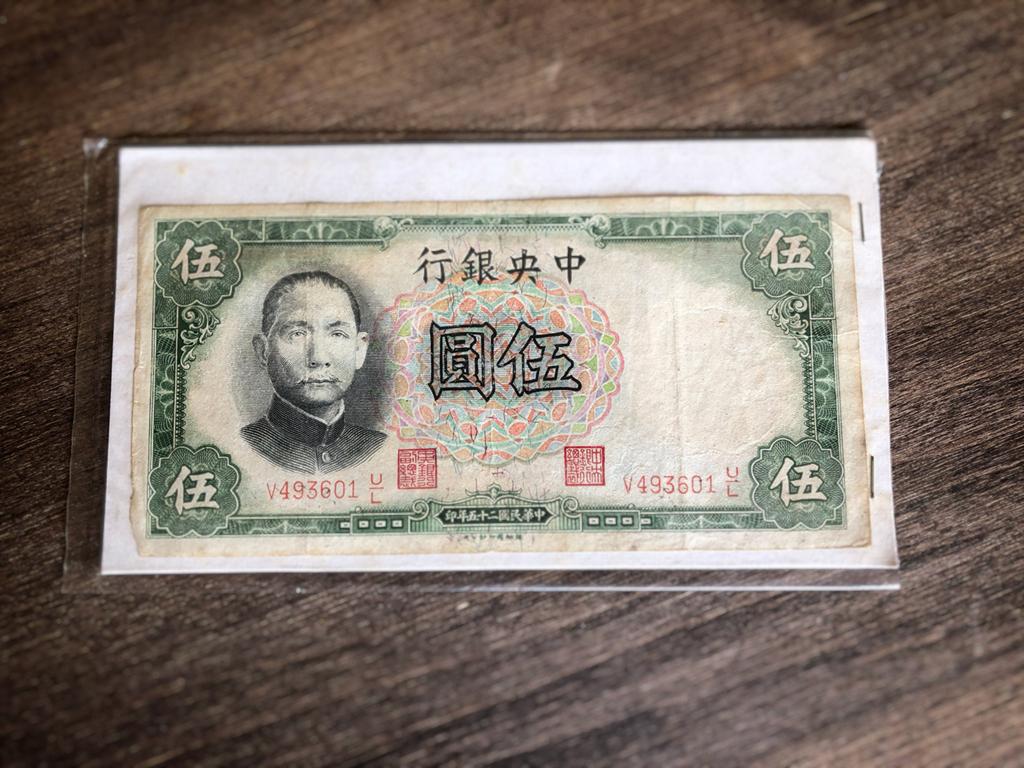 中国中央銀行 伍圓札