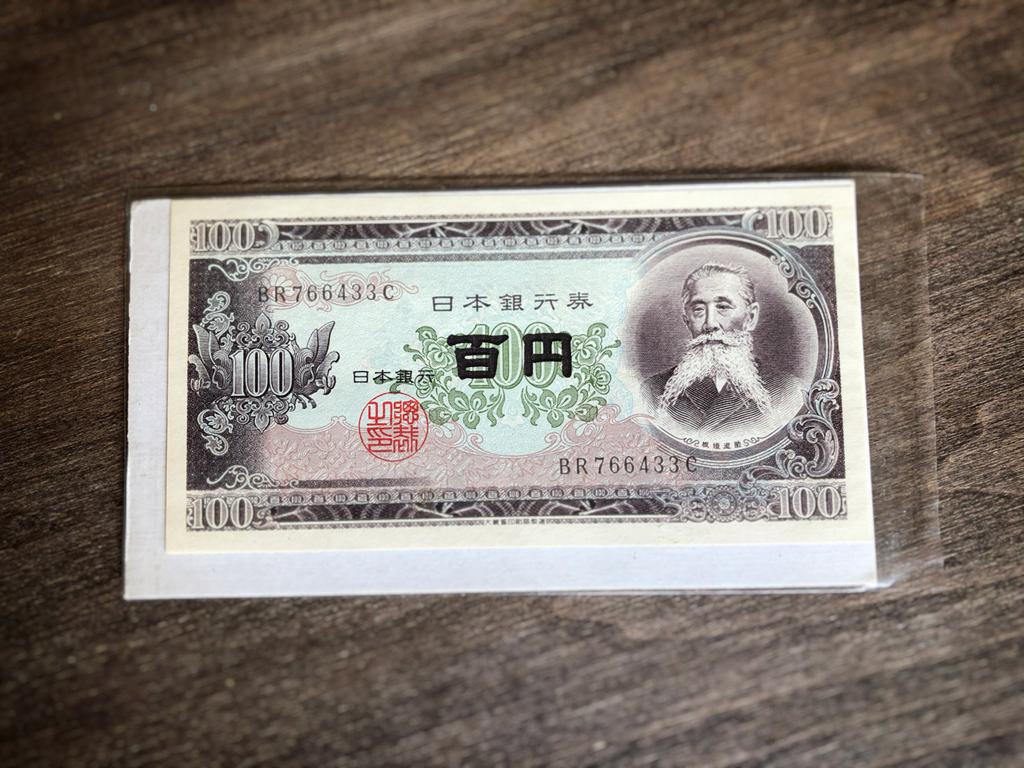 板垣退助 百円札