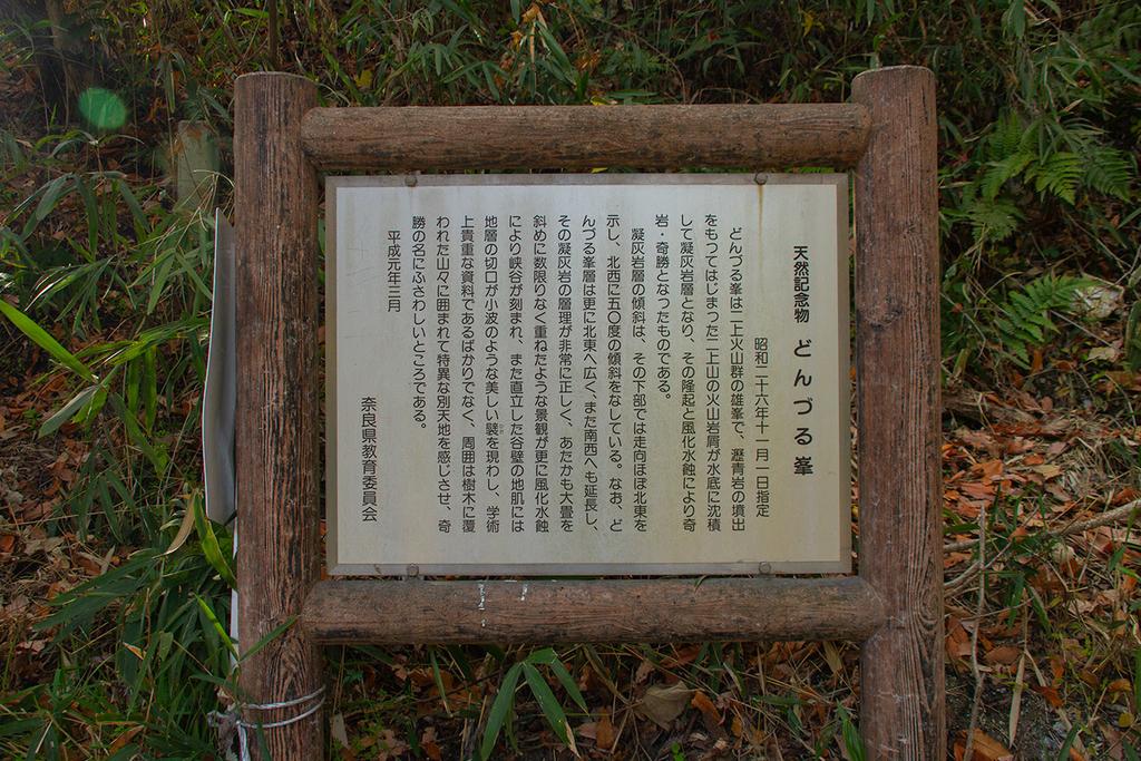 奈良県屯鶴峯