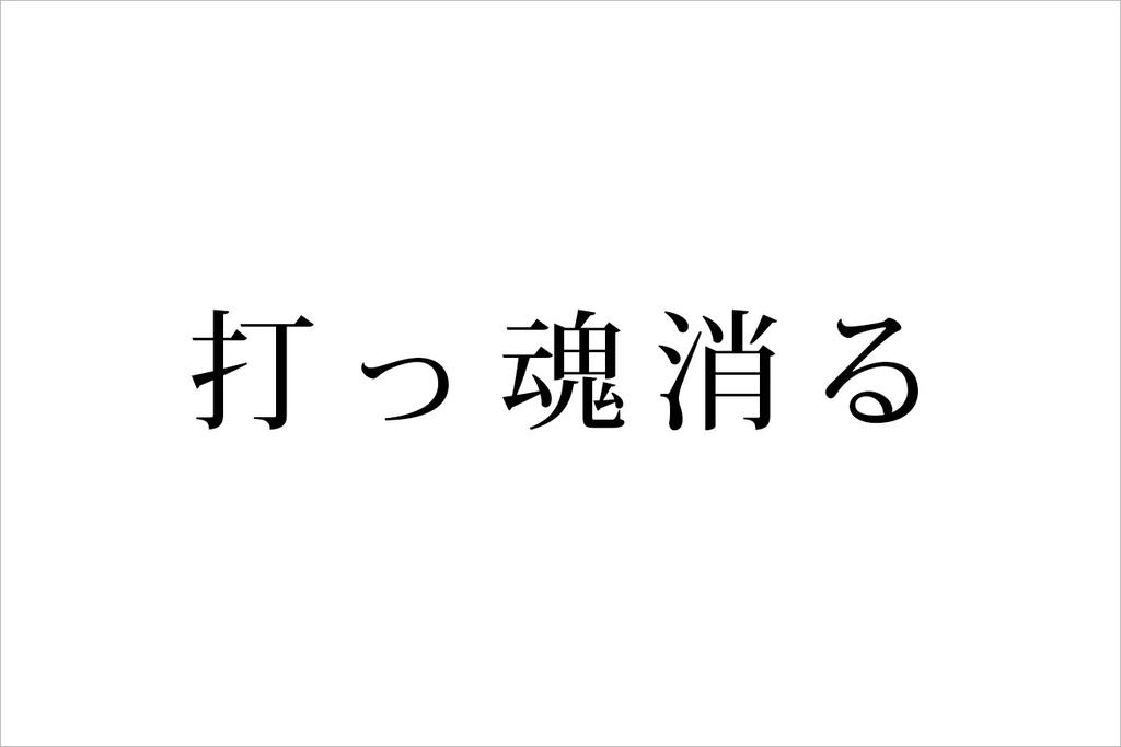 f:id:kumakumakoara:20181213201709j:plain
