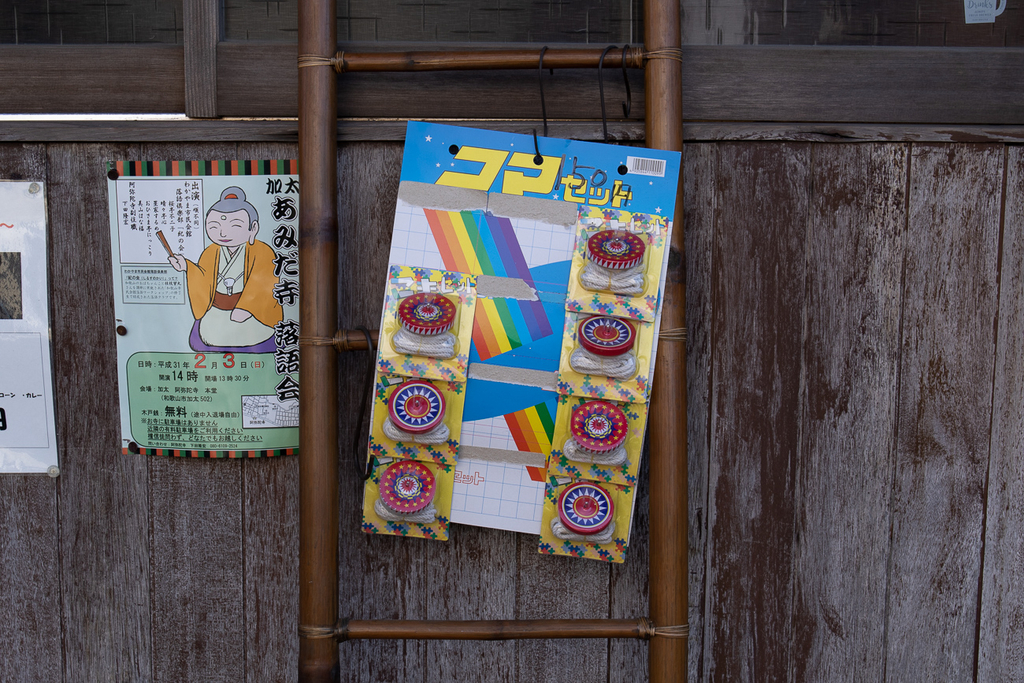 和歌山県加太