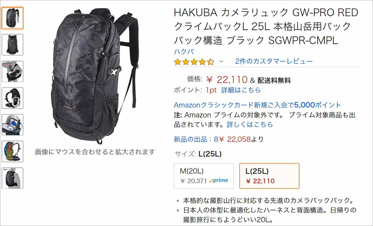 HAKUBA カメラリュック GW-PRO RED クライムパックL 25L