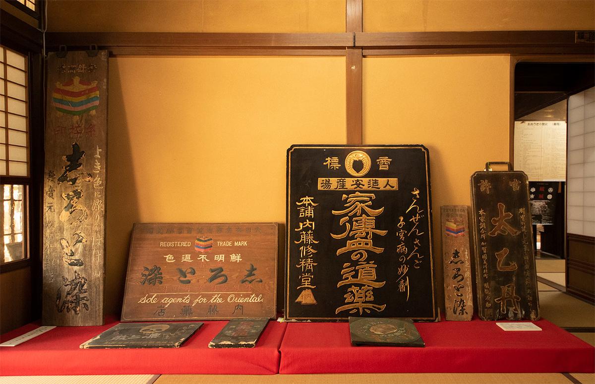 宇陀市歴史文化館「薬の館」