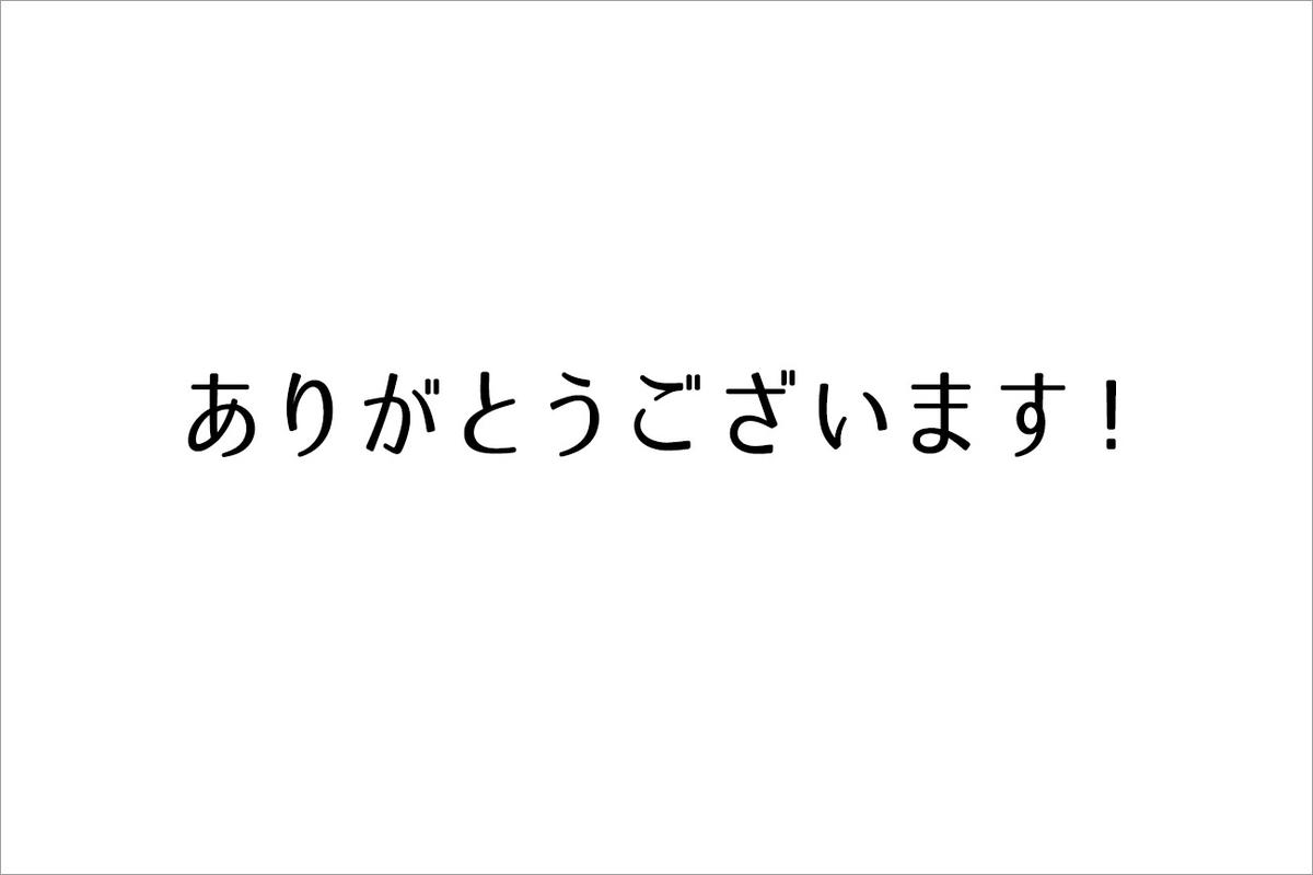 f:id:kumakumakoara:20190424102722j:plain