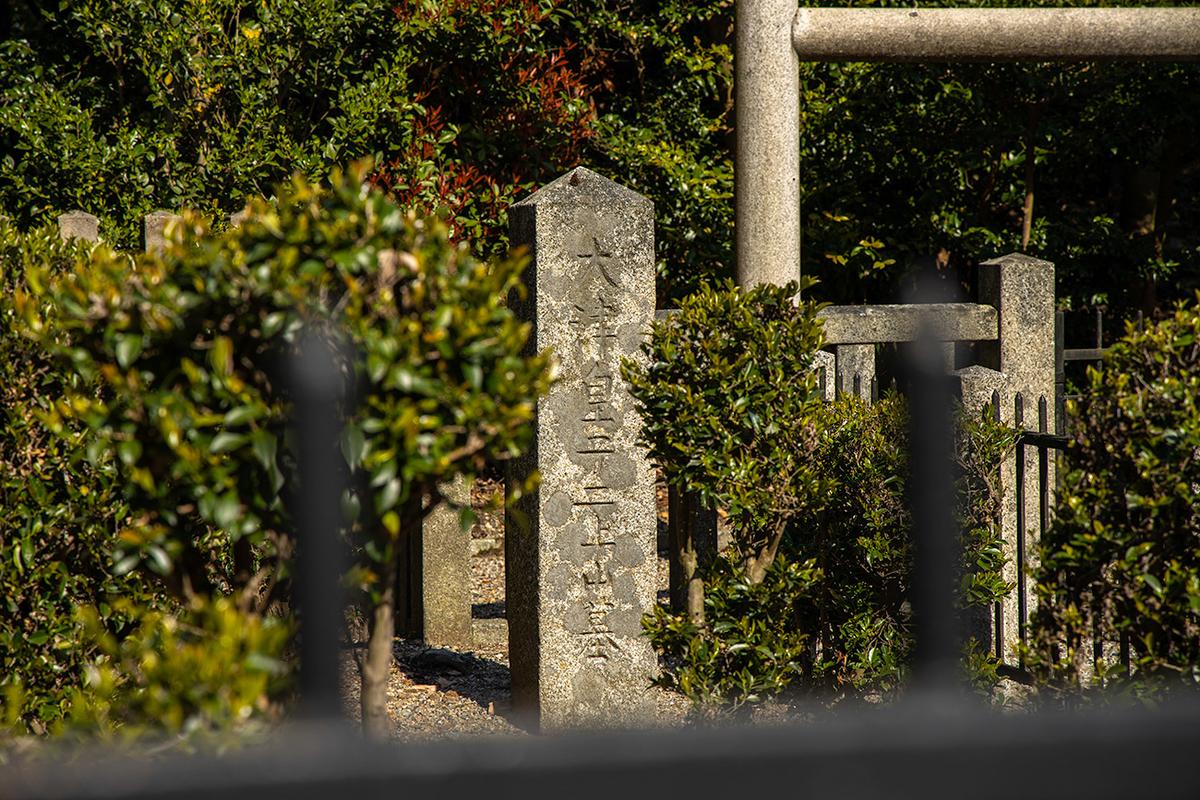 大津皇子御墓