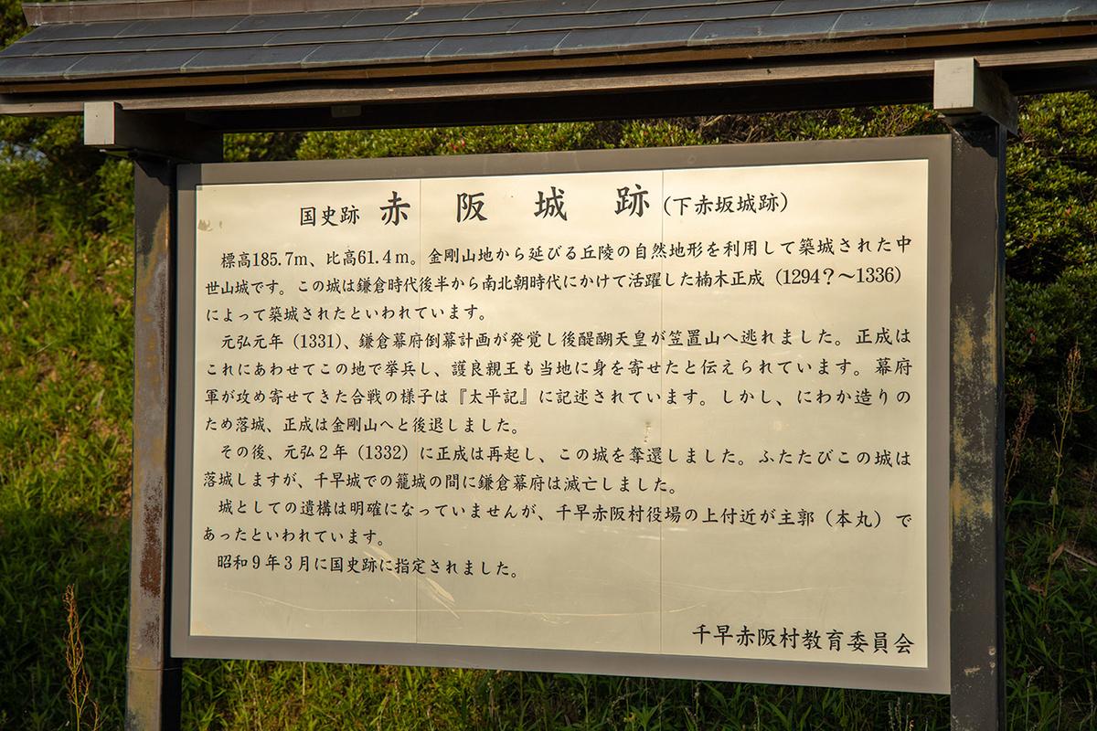 下赤坂の棚田