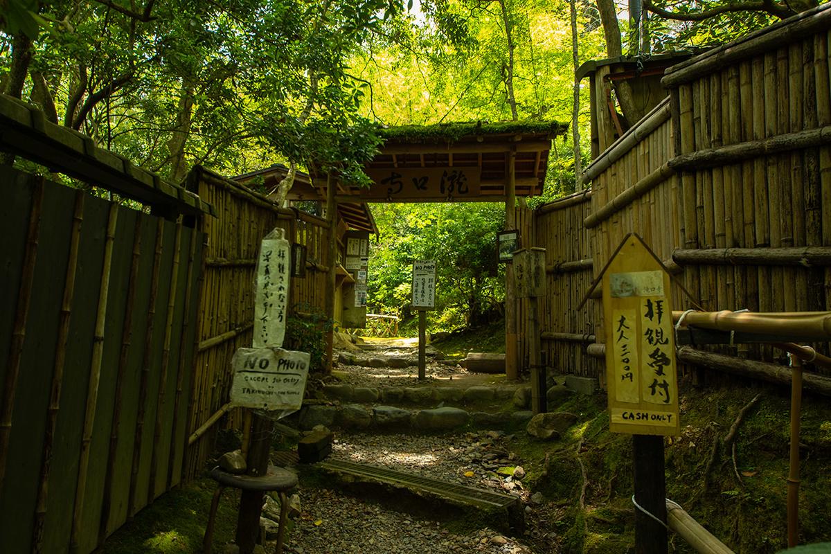 京都滝口寺