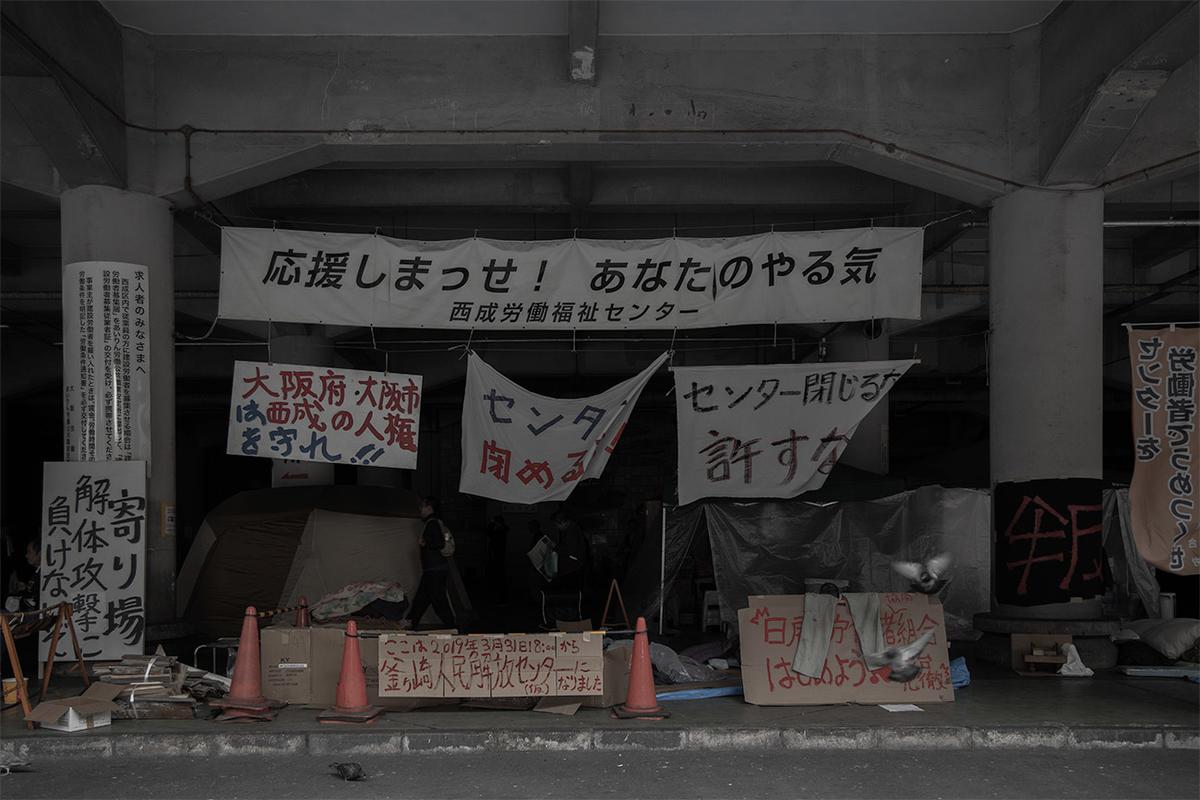 大阪新今宮