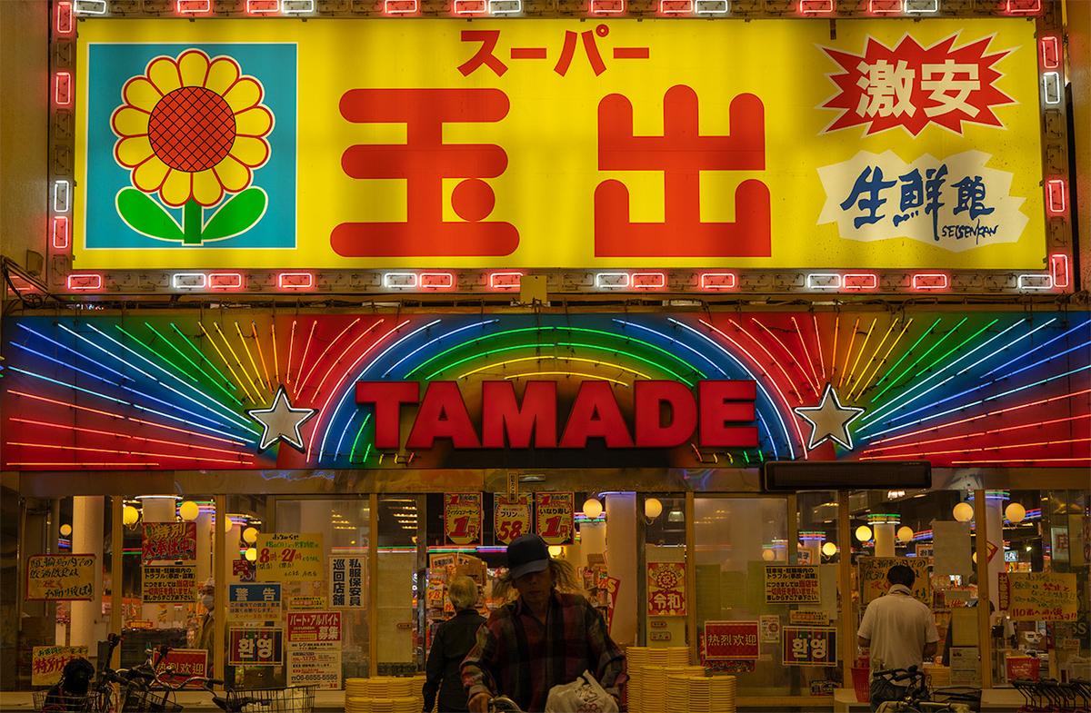 大阪じゃんじゃん横丁