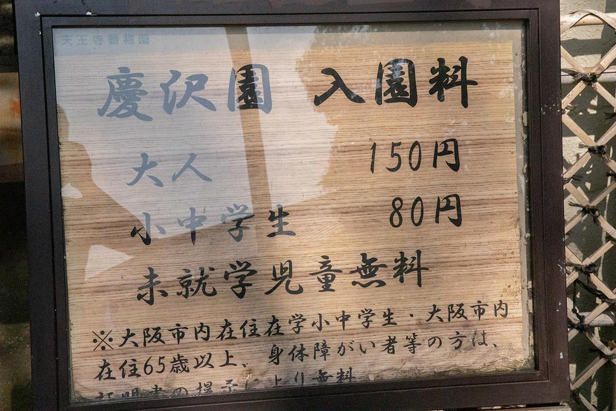 天王寺慶沢園