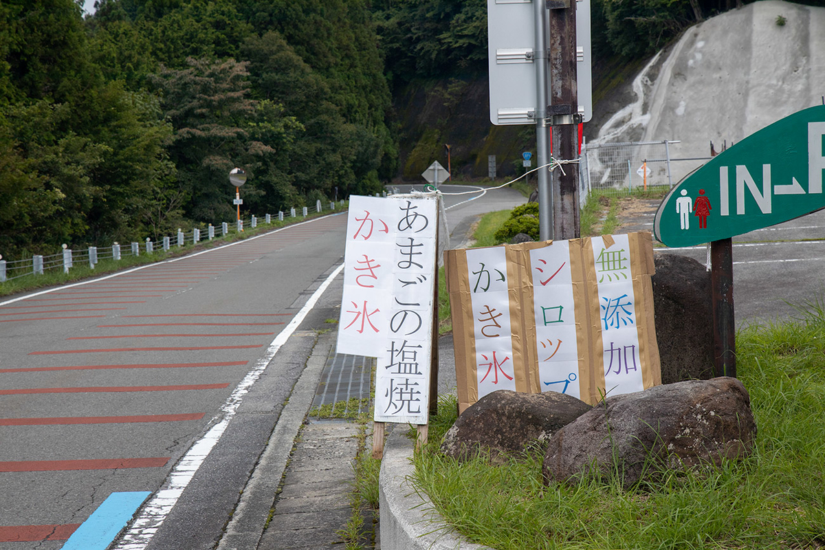野迫川村総合案内所